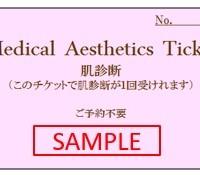 肌診断ワンコインチケット