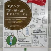 """スタンプ """"倍・倍・倍""""キャンペーン"""